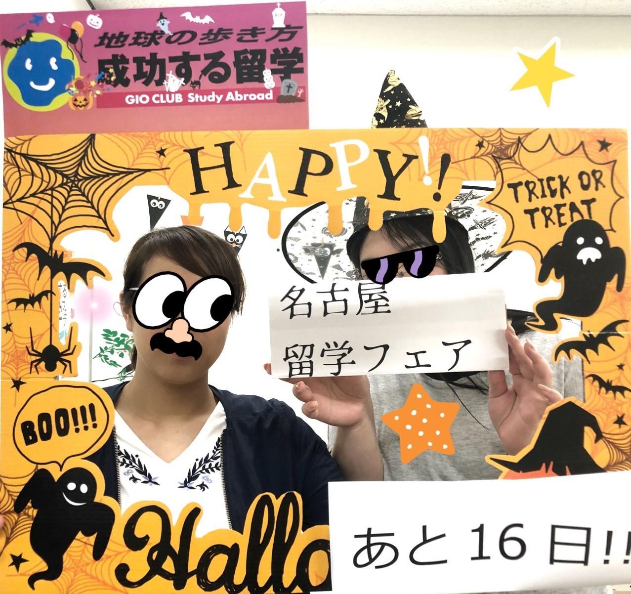 留学中の思い出のハロウィン体験名古屋留学フェア開催まで、あと16日!