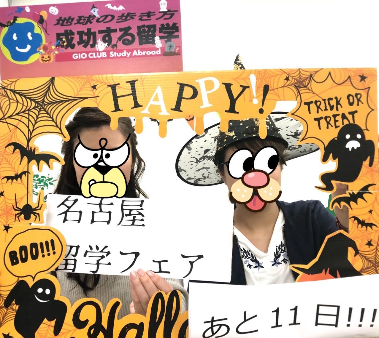 私の初ハロウィンハプニング名古屋留学フェア開催まで、あと11日!