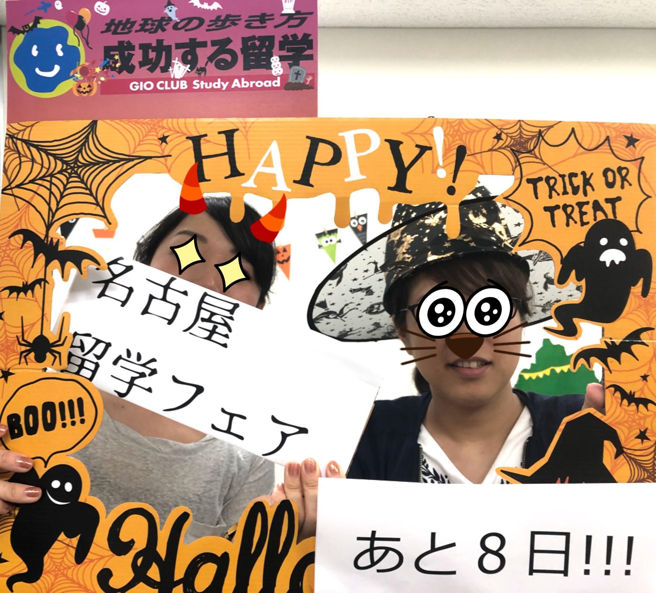 ハロウィンカボチャあるある集めました!名古屋留学フェア開催まで、あと8日!