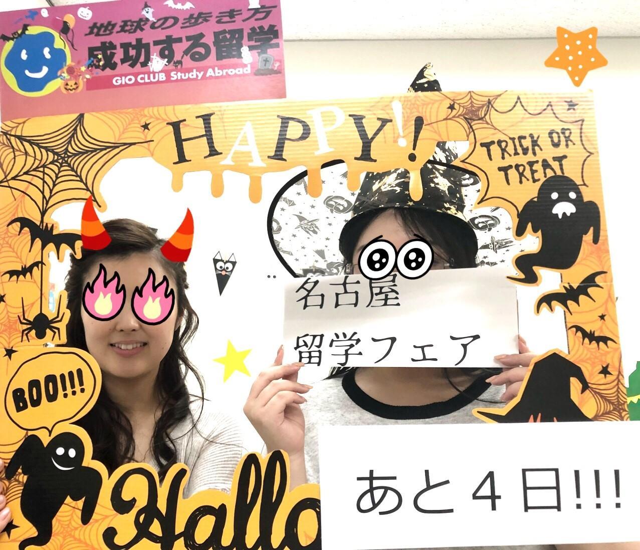 ハロウィンエピソード名古屋留学フェア開催まで、あと4日!