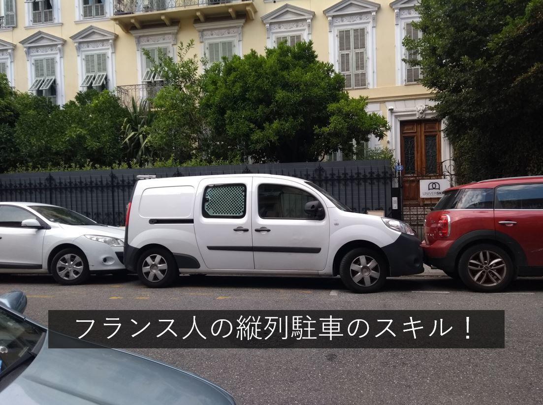 IALC奨学生フランス留学レポート衝撃の縦列駐車