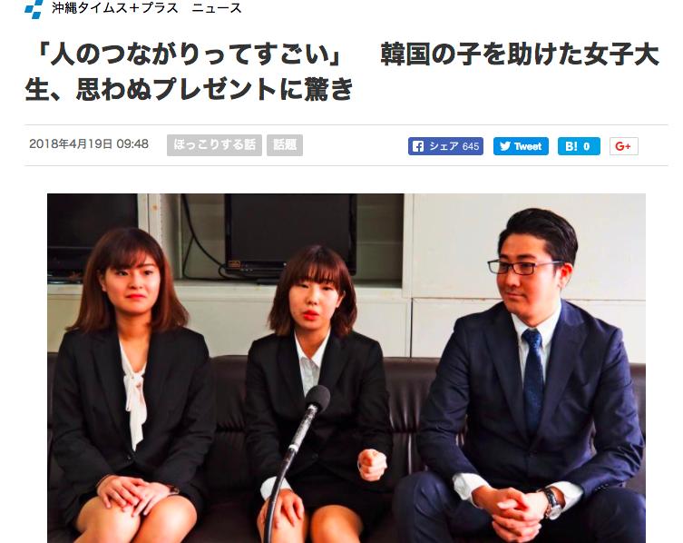 沖縄からめんそーれ!夢を追いかける看護学生がZA留学に挑戦