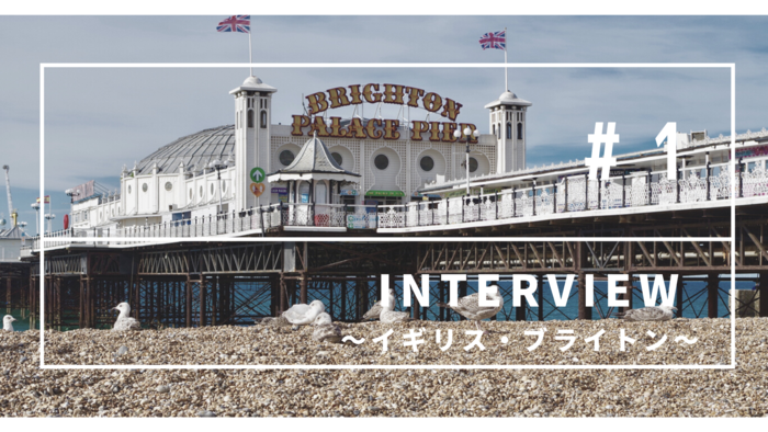 Interview ~イギリス・ブライトン~.png