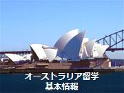 オーストラリア留学基本情報