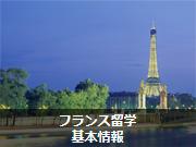 フランス留学基本情報
