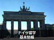 ドイツ留学基本情報