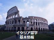 イタリア留学基本情報