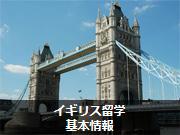 イギリス留学基本情報