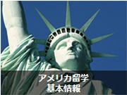 アメリカ留学基本情報