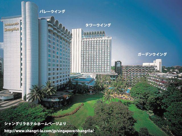シャングリラホテル・シンガポール外観