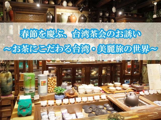 地球の歩き方 旅いさら台湾お茶セミナー
