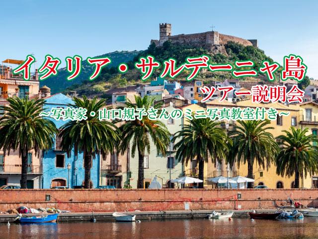 山口規子さんのサルデーニャツアー説明会