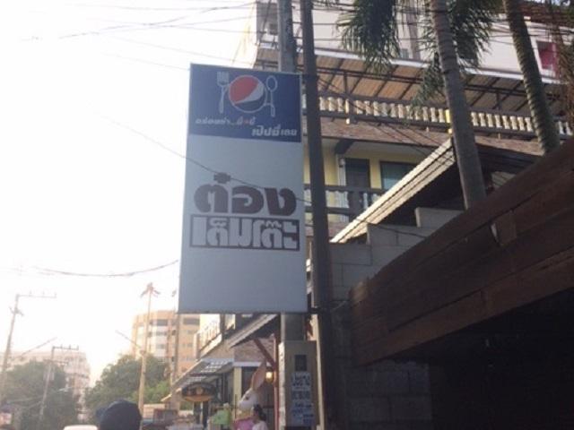 大人気の北部タイ料理レストラン