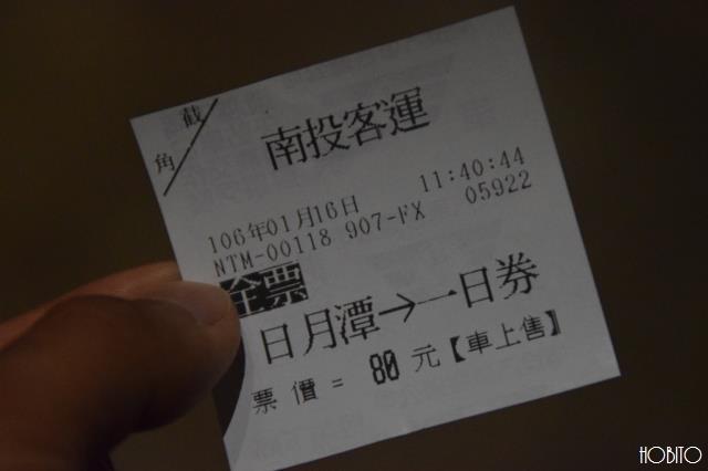 日月潭周遊バスの1日乗車券