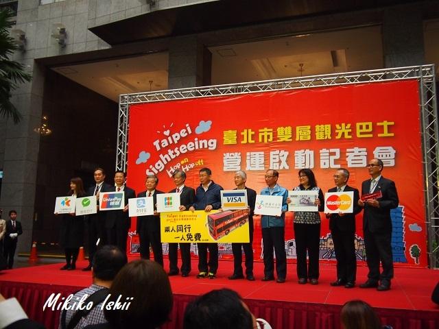 「臺北市雙層觀光巴士」開始記者会見