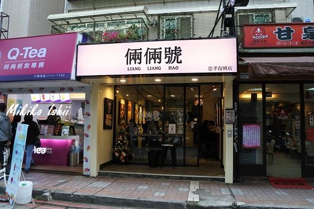 倆倆號Liang Liang Hao 復興店