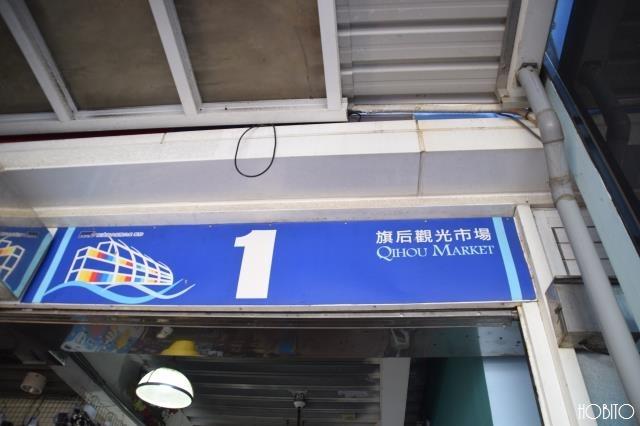 旗後観光市場の入口