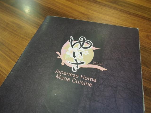 和食や日本食というよりも日本の家庭料理が自慢の「ゆいさ」