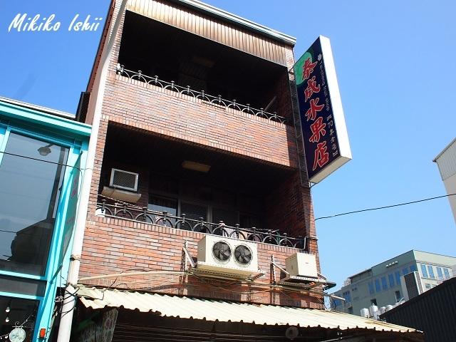 台南の正興街にある「泰成水果店」