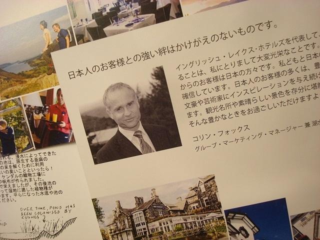同ホテルの日本語パンフレット