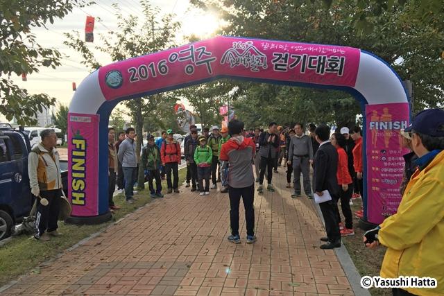 第2回栄州ウォーキング大会のスタート地点。毎年10月開催