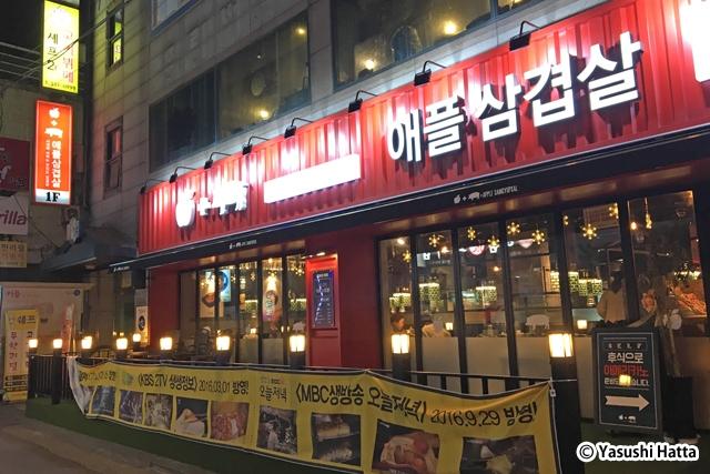 アップルサムギョプサル弘大店。ソウルではほかに宣陵店もある