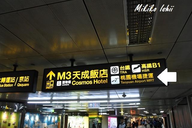台北駅の案内板