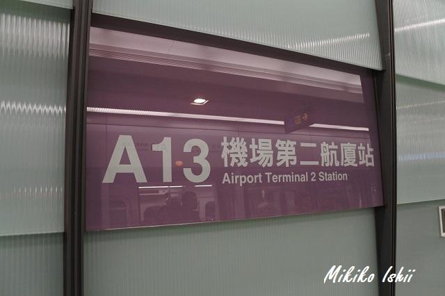 桃園MRTの桃園機場駅