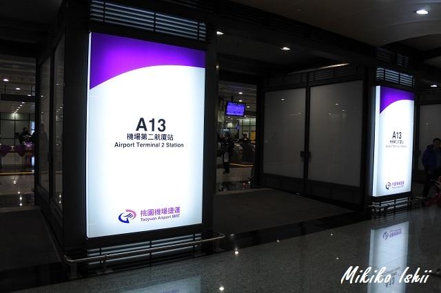 桃園MRTの桃園機場駅入り口