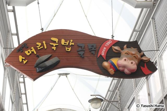 ソモリクッパプ(牛頭肉のスープ)の店が並ぶ通りを示す看板