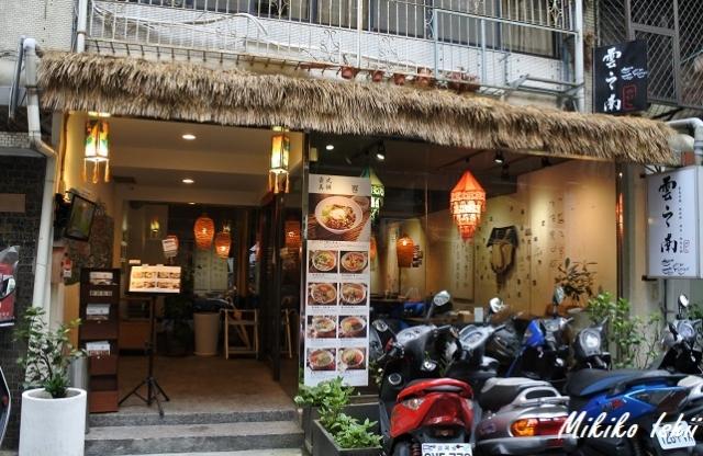 六張犁駅近くの「雲之南」レストラン