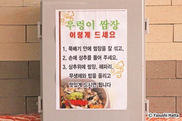 店の壁に貼られていたウロンイサムパプの美味しい食べ方
