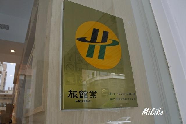 台湾の旅館証明