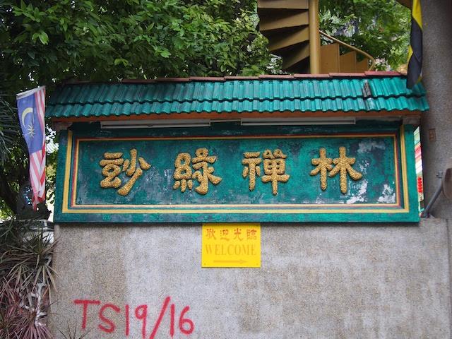 妙緑禅林/Miaw Yuan Chan Lin Temple