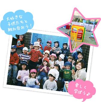 幼稚園ボランティア オーストラリア