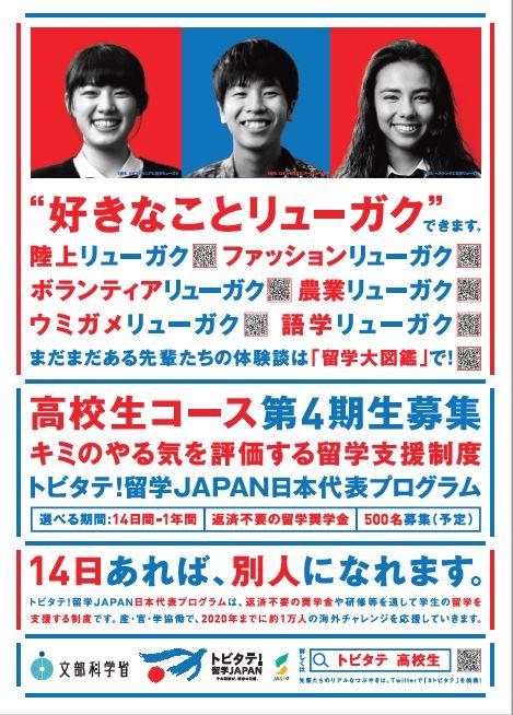 トビタテ!留学JAPAN2