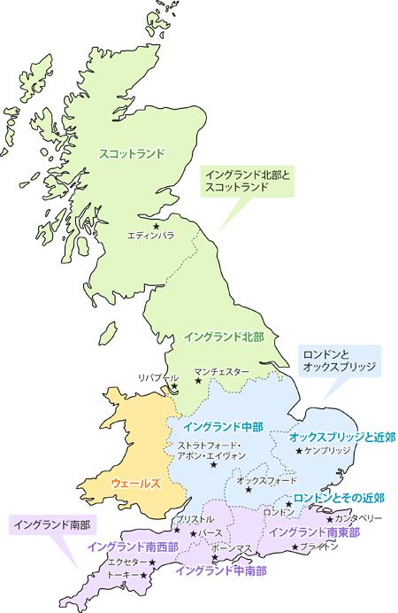 イギリス 地図【成功する留学】