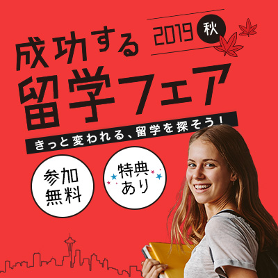 2018年5月成功する留学フェア開催!!