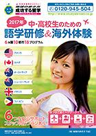 夏休みのジュニア短期留学セミナー(中高生対象)