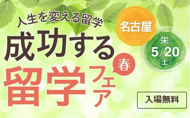 成功する留学フェアin名古屋 開催!!