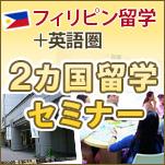 フィリピン留学&英語圏 2カ国留学セミナー